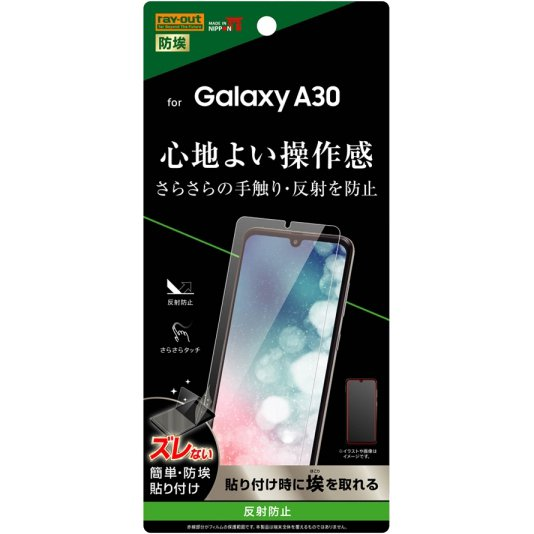 RT-GA30F/B1 [Galaxy A30 液晶保護フィルム 指紋 反射防止]
