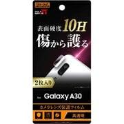 RT-GA30FT/CA12 [Galaxy A30 カメラレンズ保護フィルム 10H 2枚入り]