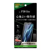 RT-HP30LF/B1 [P30 Lite 液晶保護フィルム 指紋 反射防止]