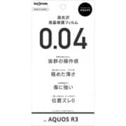 IN-AQR3FT/UC [AQUOS R3 フィルム 指紋防止 薄型 高光沢]