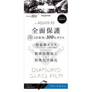 IN-AQR3RFG/DMB [AQUOS R3 ダイヤモンド ガラスフィルム 3D 9H アルミノシリケート 全面保護 ブルーライトカット /ブラック]