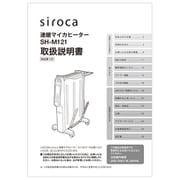 siroca 速暖マイカヒーター SH-M121用 取扱説明書
