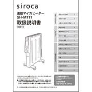 siroca 速暖マイカヒーター SH-M111用 取扱説明書