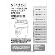 siroca 電気圧力鍋 SPC-101用 取扱説明書