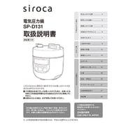 siroca 電気圧力鍋 SP-D131用 取扱説明書
