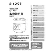 siroca 電気圧力鍋 SP-A111用 取扱説明書