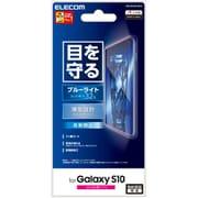 PM-GS10FLBL01 [Galaxy S10用 液晶保護フィルム ブルーライトカット 反射防止 薄型]