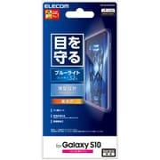 PM-GS10FLBLG01 [Galaxy S10用 液晶保護フィルム ブルーライトカット 光沢 薄型]