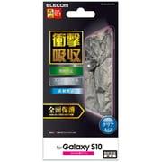 PM-GS10FLFPRN [Galaxy S10用 フルカバーフィルム 衝撃吸収 透明 防指紋 反射防止]