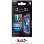 PD-XACEFLGGBL [Xperia Ace 用 ガラスフィルム 0.33mm/ブルーライトカット]