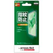 PD-F02LFLFG [arrows Be3 高光沢 防指紋 液晶保護フィルム]