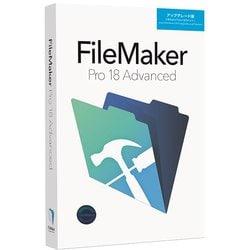 FileMaker Pro 18 Advanced アップグレード [データベース]