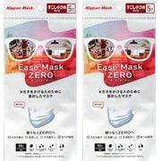 Ease Mask ZERO(イーズマスク ゼロ) すこし小さめ 5枚入り×2パックセット [マスク]