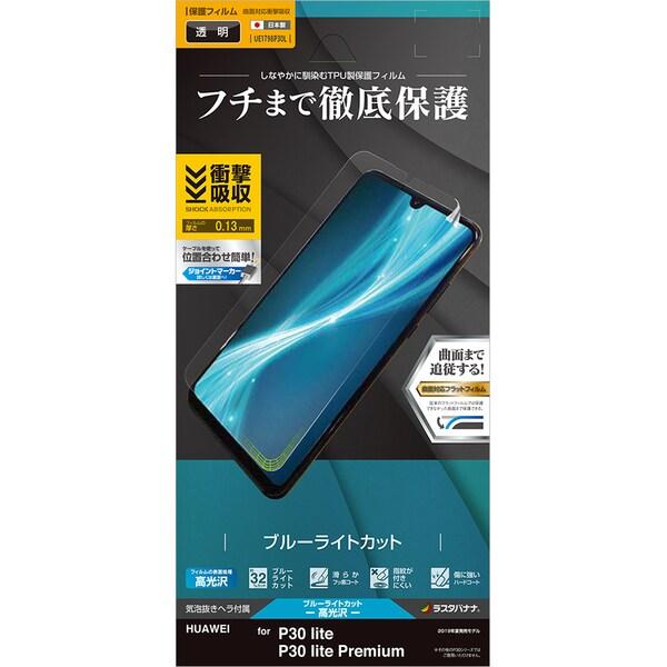 UE1798P30L [HUAWEI P30 lite 高光沢 ブルーライトカット 耐衝撃吸収 薄型TPU 曲面保護 液晶保護フィルム]