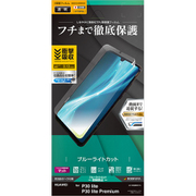 UY1799P30L [HUAWEI P30 lite 反射防止 ブルーライトカット 耐衝撃吸収 薄型TPU 曲面保護 液晶保護フィルム]
