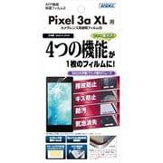 AFP保護フィルム Google Pixel 3a XL