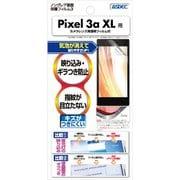 ノングレア保護フィルム Google Pixel 3a XL