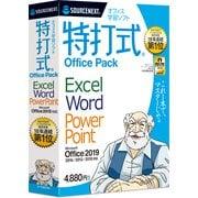 特打式 OfficePack Office2019対応版