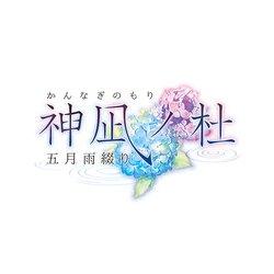 神凪ノ社 五月雨綴り [PSVitaソフト]