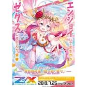 Z/X -Zillions of enemy X- 第29弾 異姫夢装編 夢を継ぐ星々 1パック [トレーディングカード]