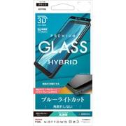 SE1771F02L [arrows Be3 F-02L 高光沢 ブルーライトカット 強化ガラス 3Dソフトフレーム 曲面保護 液晶保護フィルム]
