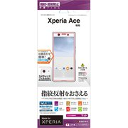 T1714XP1C [Xperia Ace 指紋/反射防止(アンチグレア) 平面保護 液晶保護フィルム]