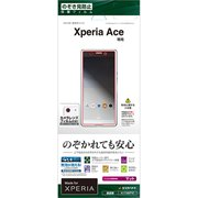 K1719XP1C [Xperia Ace 覗き見防止 平面保護 液晶保護フィルム]