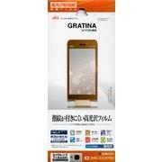 G1813KYF39 [GRATINA グラティーナ (KYF39) 用 携帯電話用 保護フィルム 光沢/防指紋]