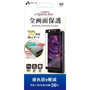 VGPR-XP1C S4B [Xperia Ace 高光沢 ブルーライトカット 全画面保護ガラスパネル 液晶保護フィルム]