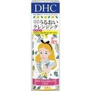 限定 DHC 薬用ディープクレンジングオイル アリス トロピカル ホワイト [クレンジングオイル]