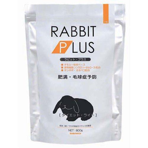 三晃 ラビットプラス ダイエットライト 800g [ウサギ専用フード]