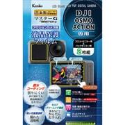 KLPM-DOSMOACTION [マスターG 液晶保護フィルム アクションカメラ用 DJI Osmo Action 用]