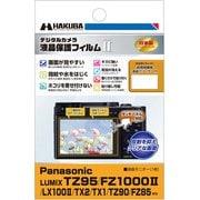 DGF2-PATZ95 [液晶保護フィルム MarkII パナソニック LUMIX TZ95/FZ1000II/LX100II/TX2/TX1/TZ90/FZ85専用]