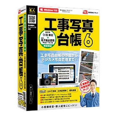 工事写真台帳6 [パソコンソフト]