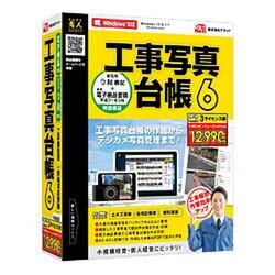 工事写真台帳6 3ライセンス版 [パソコンソフト]
