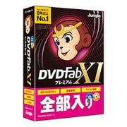 DVDFab XI プレミアム [Windowsソフト ディスクコピーソフト]