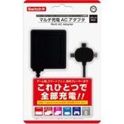 CC-MLCAC-BK [Switch/3DS・2DSシリーズ/PSVita2000/各機種用マルチ充電ACアダプタブラック]