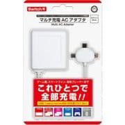 CC-MLCAC-WT [Switch/3DS・2DSシリーズ/PSVita2000/各機種用マルチ充電ACアダプタホワイト]