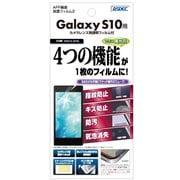 AFP保護フィルム Galaxy S10用