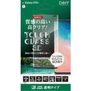 DG-GAS10PG2DS [GalaxyS10+用TOUGH GLASS 3Dガラス 透明 フレーム上下あり 指紋センサー穴なし 0.25mm]