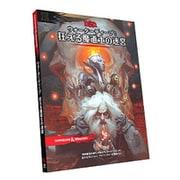 ダンジョンズ&ドラゴンズ ウォーターディープ:狂える魔道士の迷宮 [ボードゲーム]