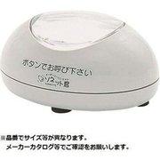 ソネット君 卓上型送信機(空席情報仕様) ライトグレー STR-TSG [呼び鈴・チャイム]