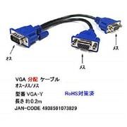 VGA-Y [VGA2分配ケーブル]