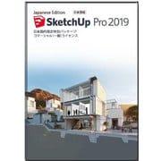 SketchUp Pro2019J コマーシャルライセンス<1本のオーダー> Win [パソコンソフト]