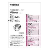 3208S159 [RC-VXL用 取扱説明書料理集]