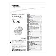 3208S149 [RC-6XK用 取扱説明書料理集]