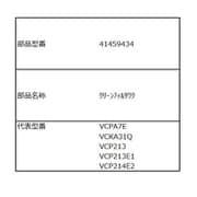 41459434 [VC-PA7E(L)用 クリーンフィルタ枠]