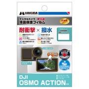 DGFS-DOA [DJI OSMO ACTION 専用 液晶保護フィルム 耐衝撃タイプ]