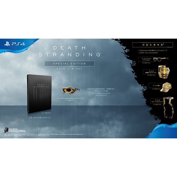 DEATH STRANDING(デス・ストランディング) スペシャルエディション [PS4ソフト]