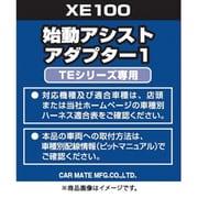 XE100 [始動アシストアダプター1]